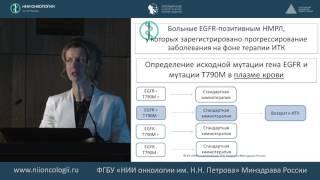 индивидуализация тактики лечения на основе определения мутации гена EGFR у больных НМРЛ