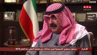 مسؤول سعودي : السعودية تجري محادثات مع مليشيا الحوثي منذ العام 2016