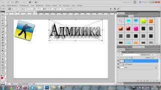 как пользоваться фотошопом кс 5(есле чтото для вас не понятно обращайтесь в: скайп - nogata01 vk - http://vk.com/stalinan255., 2013-11-29T12:39:58.000Z)