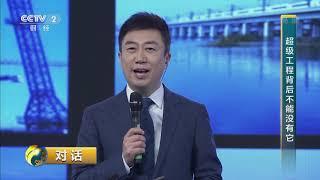 [对话]古往今来哪个国家的超级工程最多?| CCTV财经