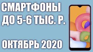 ТОП—7. Лучшие смартфоны до 5000 - 6000 рублей. Август 2020 года. Рейтинг!