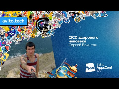 CI/CD здорового человека | Сергей Боиштян