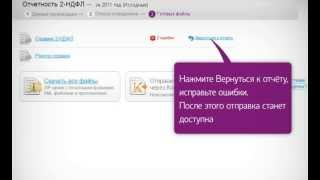 Налоговая декларация 2 НДФЛ(, 2013-07-23T06:47:56.000Z)
