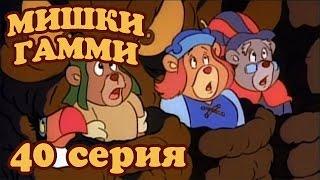 Приключения мишек Гамми - 40 серия - День жуков и деревьев / Мишки TV