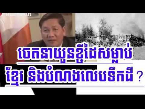 Khmer Hot News: RFA Radio Free Asia Khmer Morning Sunday 02/12/2017
