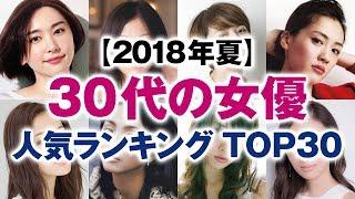 【2018年夏】30代の女優 人気ランキング TOP30【日本人】