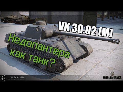 WoT: Гайд на VK 30.02 (M) - Недопантера как танк?