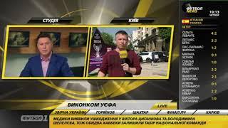 видео Президент УЕФА прибыл с визитом в Киев