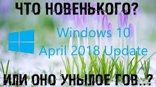 Windows 10 1803 глючное гом..? Новые функции в Windows 10 April 2018 Update!