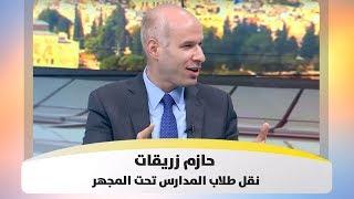حازم زريقات - نقل طلاب المدارس تحت المجهر - أصل الحكاية