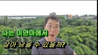 나는 미얀마에서 살아남을 수 있을까요?