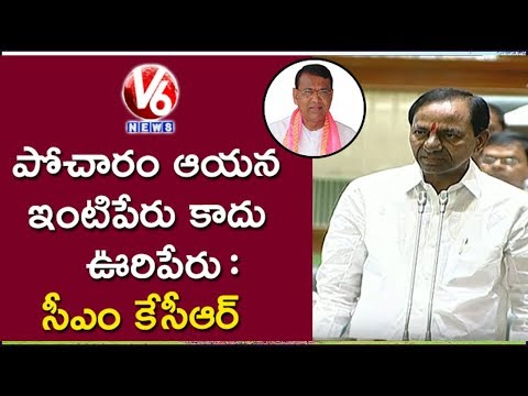 CM KCR Speech After Pocharam Srinivas Reddy Elected As Telangana Assembly Speaker | V6 News