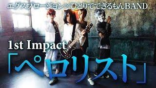 エグスプロージョン×ひとりでできるもんBAND  1st Impact  『ペロリスト』【AIDANO MOVIE】15th Anniversary Tour 2017 ? Question??
