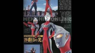 Ultraman cosmos high hope