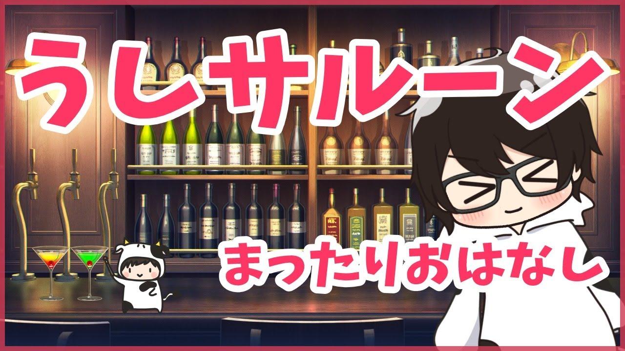 【雑談】 うしサルーンでランダムトーク🐮 【麻雀プロVtuber】