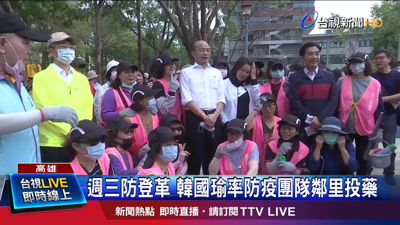 韓國瑜視查獅湖公園 志工搶與市長合照 - YouTube