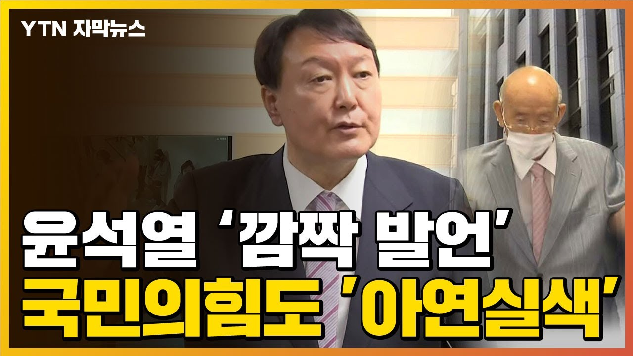"Download [자막뉴스] ""경악스럽다""...국민의힘조차 한숨 쉰 윤석열 발언 / YTN"