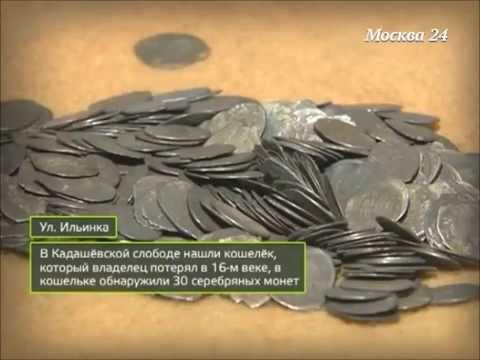 В Москве нашли клад