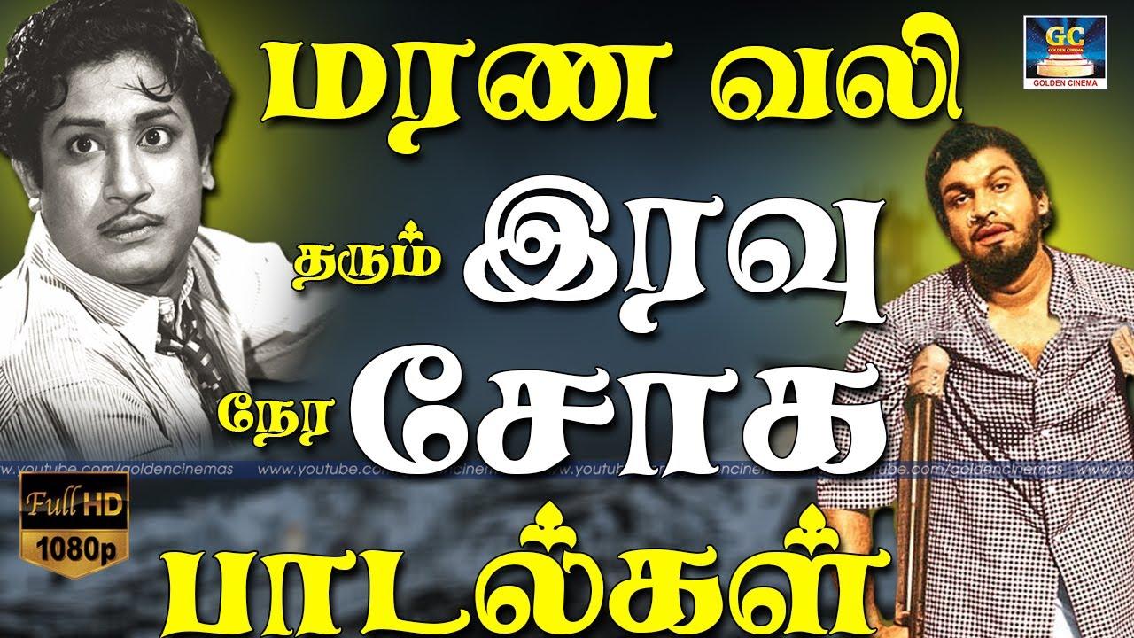 மரண வலி தரும் இரவுநேர சோக பாடல்கள் | Sad Songs Tamil 60s | Kannadasan Sad Hits.
