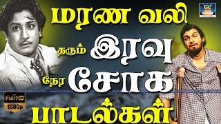 Sad Songs Tamil 60s | Kannadasan Sad Hits