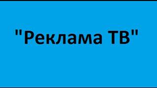 Реклама в транспорте печать визиток Днепродзержинск доступные цены недорого 777(, 2015-07-06T18:18:03.000Z)
