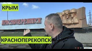 Север Крыма. Красноперекопск. Город с наиболее сложным социально-экономическим положением
