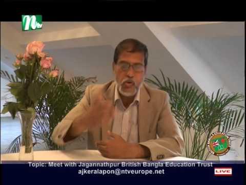 Ajker Alapon with Jagannathpur British Bangla Education Trust S3 290916
