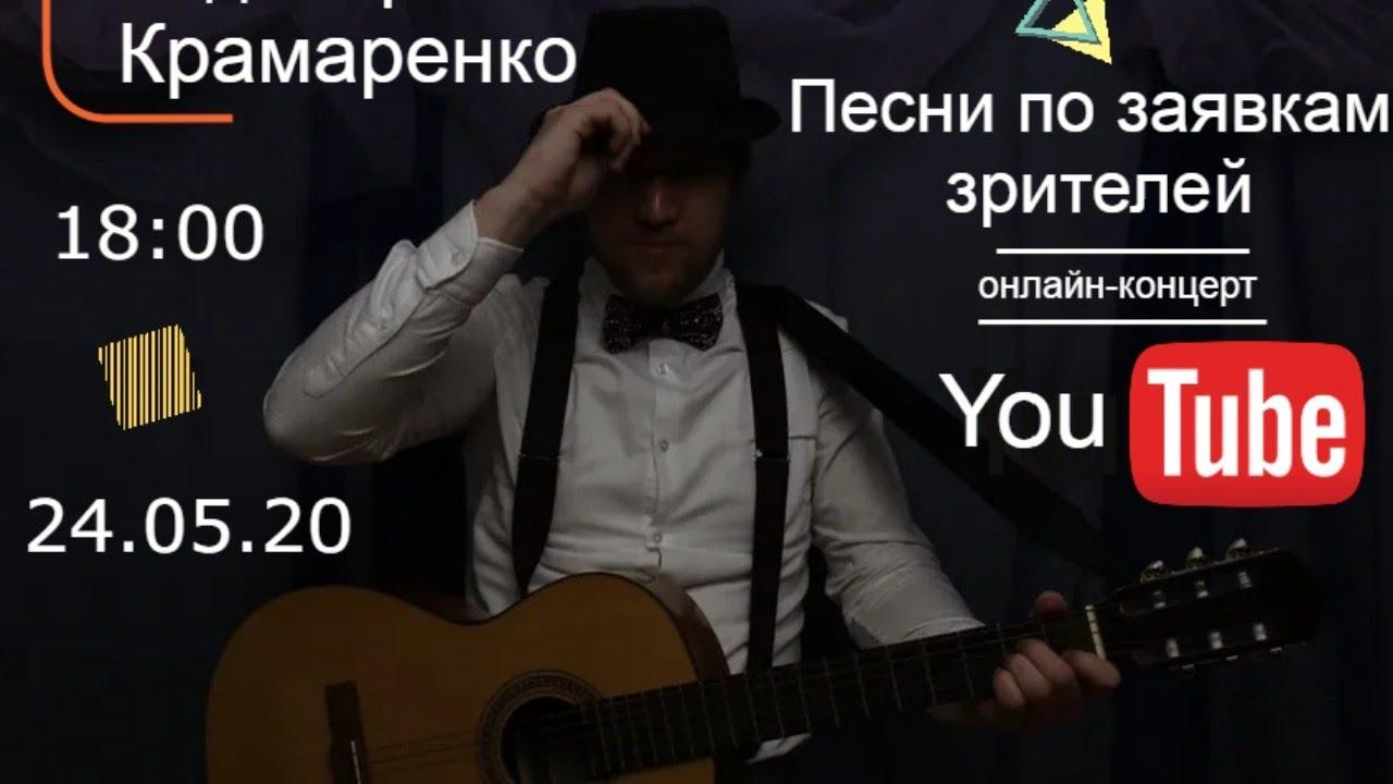 Онлайн-концерт Владимира Крамаренко - Песни по заявкам ...
