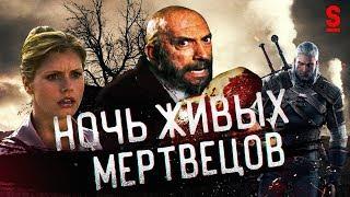 ТРЕШ ОБЗОР фильма Ночь живых мертвецов 3D