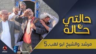حالتي حالة 2  | مرشد والشيخ أبو لهب الحلقة  5  | بطولة عامر البوصي و نوفل البعداني |  يمن شباب