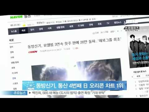 [Y-STAR] TVXQ Ranks No.1 At Orikon Chart Of Japan(동방신기, 통산 4번째 일본 오리콘 차트 1위)