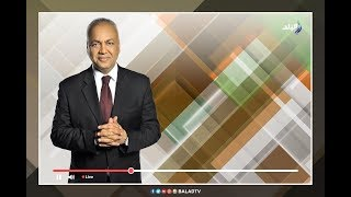 حقائق واسرار مع مصطفي بكري 6/10/2017
