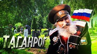 ТАГАНРОГ! Бесполезные казаки, ужасы на кладбище, Амальгама, Настя целует подписчика