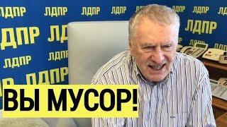 Срочно! Жириновский забил в УГОЛ западных врагов России