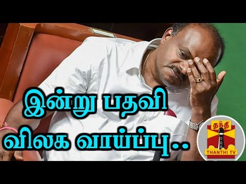 #HDKumaraswamy #KarnatakaCrisis #FloorTest கர்நாடக முதலமைச்சர் குமாரசாமி இன்று பதவி விலக வாய்ப்பு | HD Kumaraswamy | ThanthI TV  Uploaded on 23/07/2019 :   Thanthi TV is a News Channel in Tamil Language, based in Chennai, catering to Tamil community spread around the world.  We are available on all DTH platforms in Indian Region. Our official web site is http://www.thanthitv.com/ and available as mobile applications in Play store and i Store.   The brand Thanthi has a rich tradition in Tamil community. Dina Thanthi is a reputed daily Tamil newspaper in Tamil society. Founded by S. P. Adithanar, a lawyer trained in Britain and practiced in Singapore, with its first edition from Madurai in 1942.  So catch all the live action @ Thanthi TV and write your views to feedback@dttv.in.  Catch us LIVE @ http://www.thanthitv.com/ Follow us on - Facebook @ https://www.facebook.com/ThanthiTV Follow us on - Twitter @ https://twitter.com/thanthitv