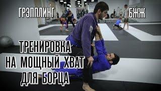 Тренировка на мощный хват для БОРЦА. Грэпплинг / БЖЖ. Упражнения для укрепления рук с резиной и ГИ.