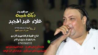 دبكة شبيبه ( من هون و دز) الفنان علاء عبدالمجيد اجمل الدبكات الشعبية