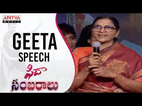 Tarun Bhaskar Mother Geeta Speech @ Fidaa Sambaralu || Varun Tej, Sai Pallavi