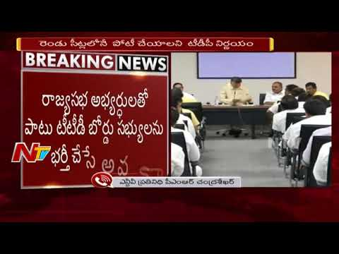 TDP to Contest from 2 Constituencies in Upcoming Rajya Sabha Elections    NTV