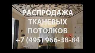 Натяжные потолки тканевые фото цена(Большой выбор тканевых натяжных потолков - цены и фоток. Самая большая распродажа в Интернете тканевых..., 2014-08-02T07:44:44.000Z)