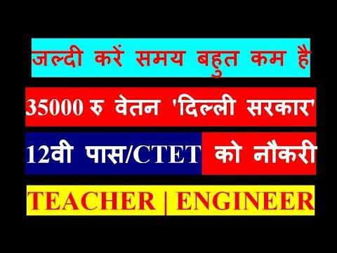 JobTalk #21 - Delhi Government Teacher Job Open, How to win Exam book and Samsung Earphone from us