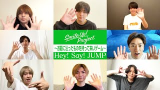 Smile Up ! Project 〜お題に沿ったものを持って来いゲーム〜 Hey! Say! JUMP