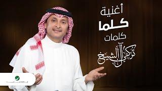 كلما - عبدالمجيد عبدالله