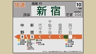 【自動放送】中央線 快速 東京 → 高尾 JR東日本 LCD再現 トレインビジョン 車内放送 発車メロディ JR East Chuo Line Rapid Service Display