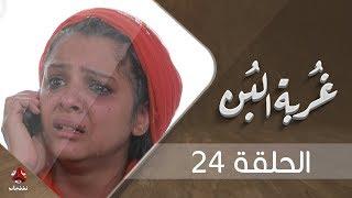 غربة البن | الحلقة  24 | محمد قحطان - صلاح الوافي - عمار العزكي - سالي حماده - شروق | يمن شباب