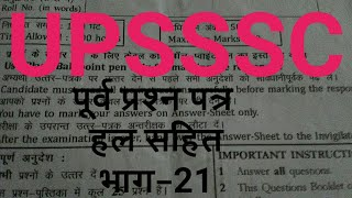 UPSSSC/Lower 2015,Paper-1solved paper General Knowledge