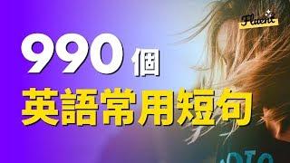 990個英語常用短句 (recorded by Real Human Voice)