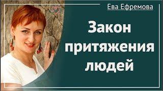 Закон притяжения людей (Рассказывает Ева Ефремова)