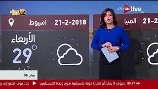صباح ON - النشرة الجوية - حالة الطقس اليوم فى مصر وبعض الدول العربية - الأربعاء 21 فبراير 2018