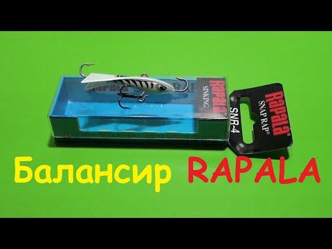 Распаковка посылки от интернет магазина Spiningline. Балансир Rapala Snap Rap.